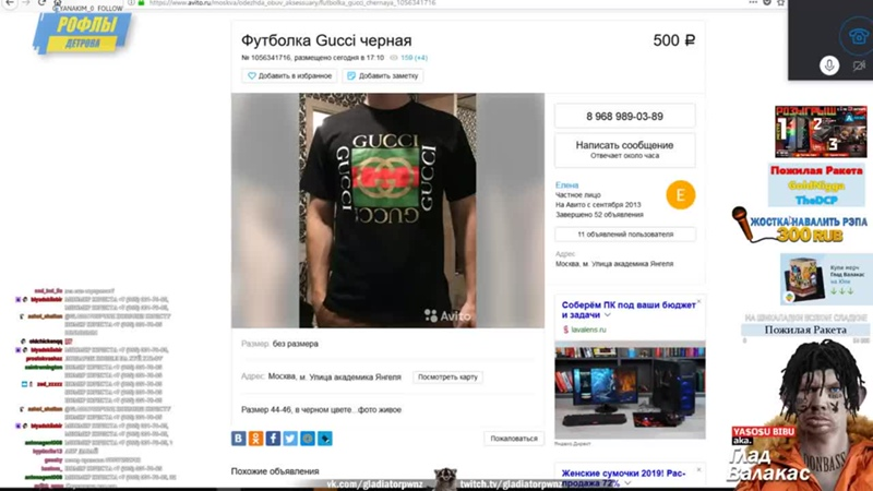 [Рофлы Детрова] Глад Валакас Покупает Футболку Gucci за 500р на Avito и Сумку