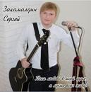 Фотоальбом Сергея Закамалдина