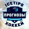 Бесплатные прогнозы на МХЛ - Icetips
