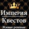 Империя квестов - живые квесты. Минск и Беларусь
