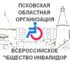 Псковская областная организация ВОИ