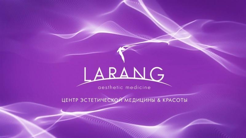 Центр эстетической медицины и красоты Larang