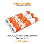 Гидроспан A Ветро-влагозащитная мембрана