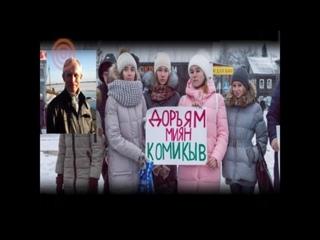 Дайджест Активатики: Протесты в Коми, Стачка дальнобоев,  Поджог квартиры активистки в Москве
