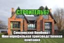 Персональный фотоальбом Смоленския Комбината-Мпка