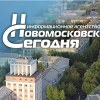 ИА Новомосковск Сегодня