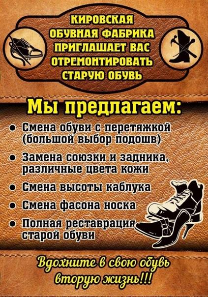 ❗ Очередной визит Кировской обувной фабрики в г. Р...