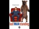 Последний настоящий мужчина 3 сезон 2013 серии 1-10 22