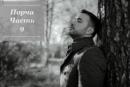 Лиманский Евгений | Москва | 46