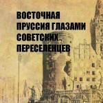 """""""Восточная Пруссия глазами советских переселенцев"""""""