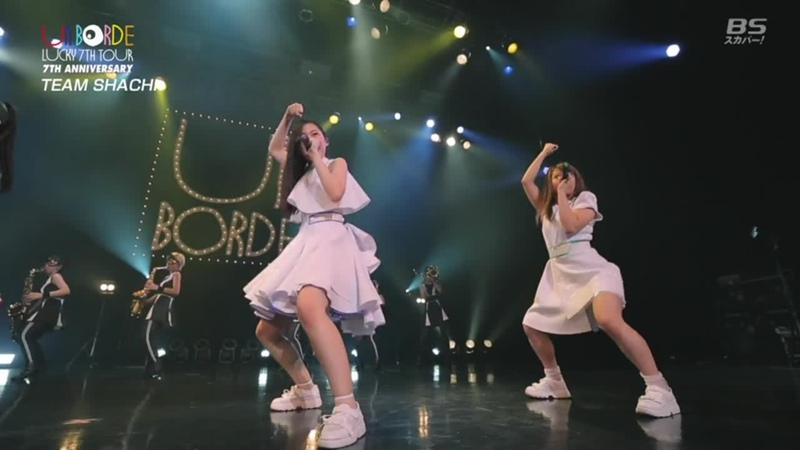 TEAM SHACHI unBORDE Lucky 7th Anniversary Tour 2018 10 28 BS Sky PerfecTV 20190201