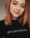 Щербакова Даша | Москва | 33