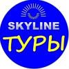 Skyline-tour.ru Путешествия в любую точку мира