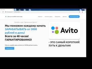 Денежный Avito - это самый короткий путь к деньгам! Гарантированный ЗАРАБОТОК от 3000 ежедневно! https://clck.ru/FCLnY