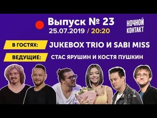 В гостях: Jukebox Trio и Sabi Miss. Ночной Контакт 23 выпуск. 3 сезон.