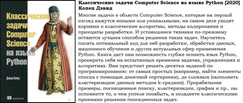 Классические задачи Computer Science на языке Python [2020] Копец Дэвид