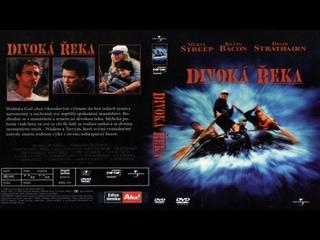 Дикая река / The River Wild (1994) Перевод: #ДиоНиК