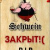 SCHWEIN  Клуб-бар  ШВАЙН