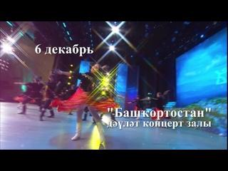 Промо Байык Гала 6 Декабря