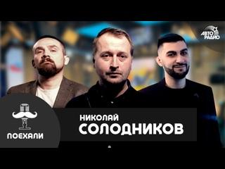 """Николай Солодников - кого бы привел в шоу """"ещенепознер"""" и как постельные сцены отвернули от """"Текста"""""""