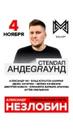 Незлобин Александр | Екатеринбург | 1