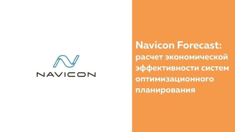 Navicon Forecast расчет экономической эффективности систем оптимизационного пла