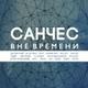 Санчес(Правильный Русский Рэп) - Одна на миллион(NEW 2021)