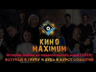 "Кино ""АLive#1194.[P|a|r|a|l|l|e|\|l|/\|/to-ry=19"" MaximuM"