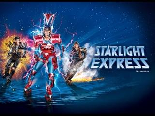 Starlight Express Бохум Германия