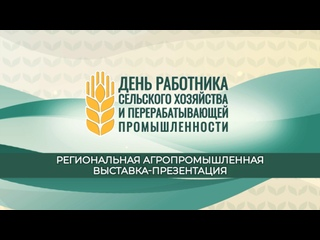 Региональная агропромышленная выставка-презентация
