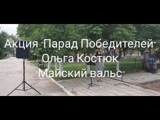 """Акция #ПарадПобедителей Ольга Костюк """"Майский вальс"""""""