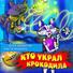Ксения бржезовская семён мендельсон максим сергеев станислав воронецкий