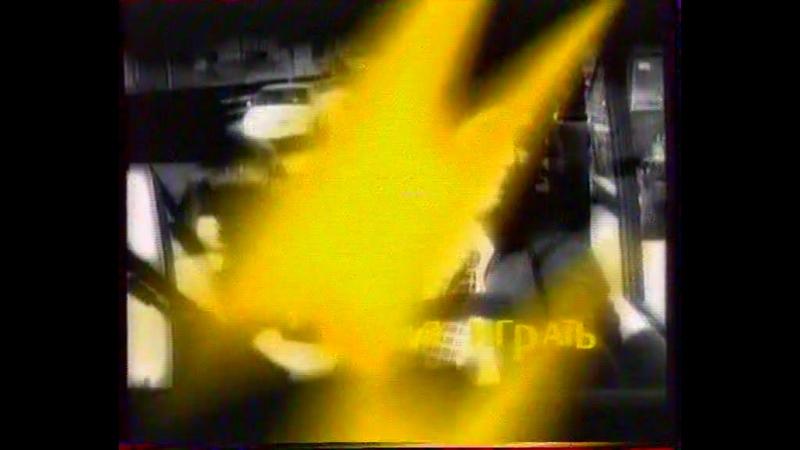 Реклама ТВ 3 7 10 2000 6
