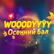 WOOODYYYY - Осенний бал