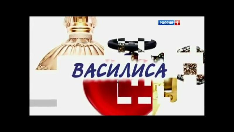 Заставка телесериала Василиса Россия 1 2017