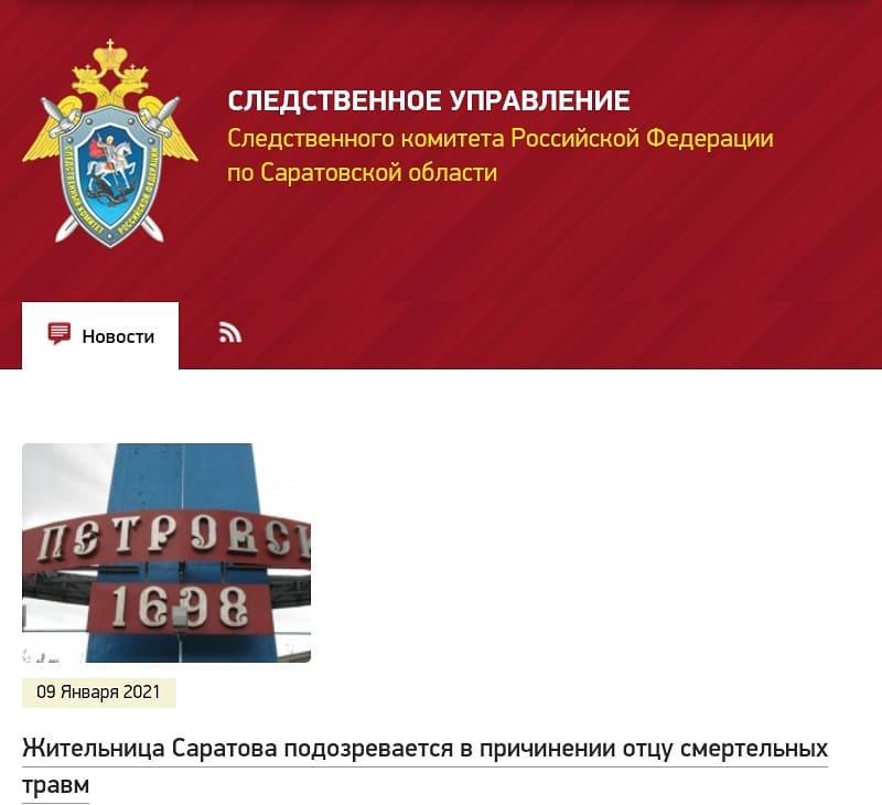 Следственное управление Следственного комитета России по Саратовской области возбудило уголовное дело по факту преступления, совершённого в Петровске