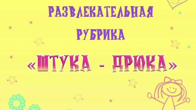 ШТУКА-ДРЮКА