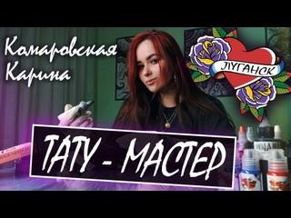 ТАТУ-МАСТЕР в ЛУГАНСКЕ - Карина Комаровская