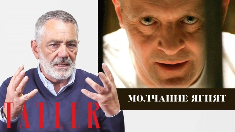 Криминалист комментирует поведение серийных убийц из кино и сериалов