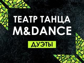 ГАЛА-КОНЦЕРТ   ДУЭТЫ   ТЕАТР ТАНЦА M&DANCE   КРОКОДИЛ 2021   ИЖЕВСК  