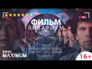 Вивариум / Vivarium (2019) 1080р