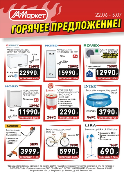 Аст Маркет Интернет Магазин Волгоград