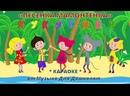 «ПЕСЕНКА МАМОНТЁНКА» караоке от Музыка Для-Дошколят – КУКУТИКИ NEW