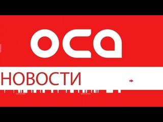 "Новости телеканала ""ОСА"""