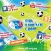 Детская Футбольная лига