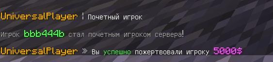 Плагин: UniversalPlayer (Уникальная система почётных игроков с поддержкой экономики), изображение №7
