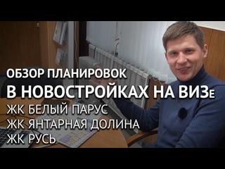 Обзор планировок в новостройках на ВИЗе. ЖК «Русь», «Янтарная долина», «Белый парус»