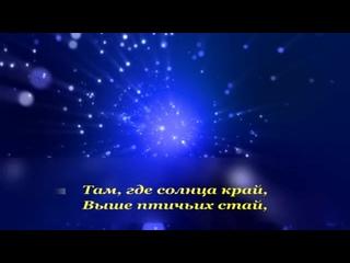 Киркоров Филипп и Стоцкая Анастасия - Влюблённая душа (Караоке)