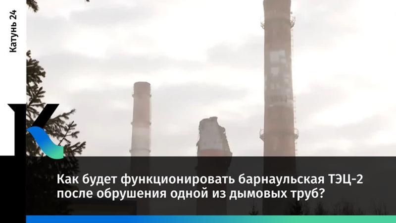 Как будет функционировать барнаульская ТЭЦ-2 после обрушения одной из дымовых труб