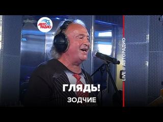 Зодчие - Глядь! (LIVE @ Авторадио)